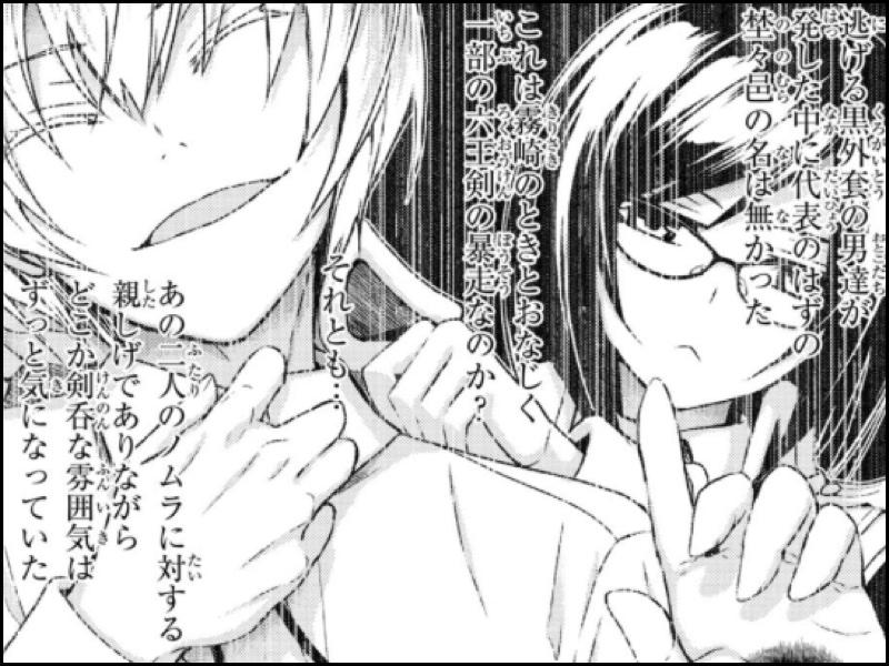 『武装少女マキャベリズム』第57(?)話