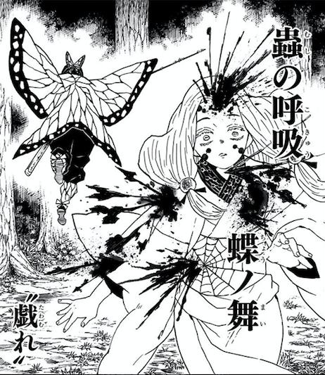 """蟲の呼吸 蝶ノ舞 """"戯れ"""" 『鬼滅の刃』"""