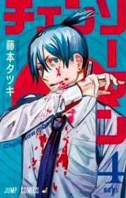 『チェンソーマン』第4巻を読む!
