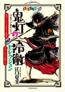 『鬼灯の冷徹』無料で試し読み!!