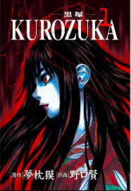 『KUROZUKA -黒塚- 』を無料で試し読み!