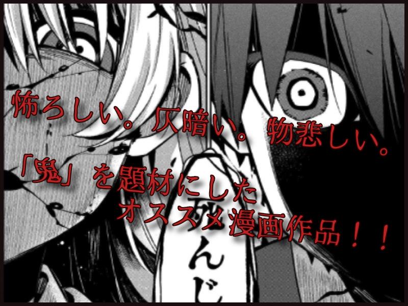 仄暗く物悲しい…【鬼】が題材のオススメ漫画16作+α!!2019年版!!