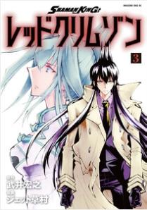 『SHAMAN KING レッドクリムゾン』第3巻を読む!