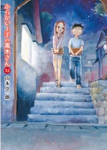 『からかい上手の高木さん』第12巻を読む!!