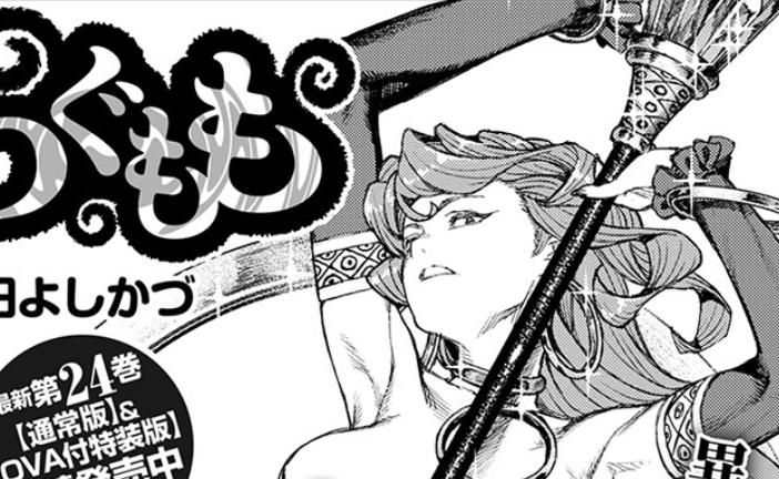 ついに金冠の魔女ディオーサがエロ大活躍 『つぐもも』第126話「かずや対D・ダバダ2」