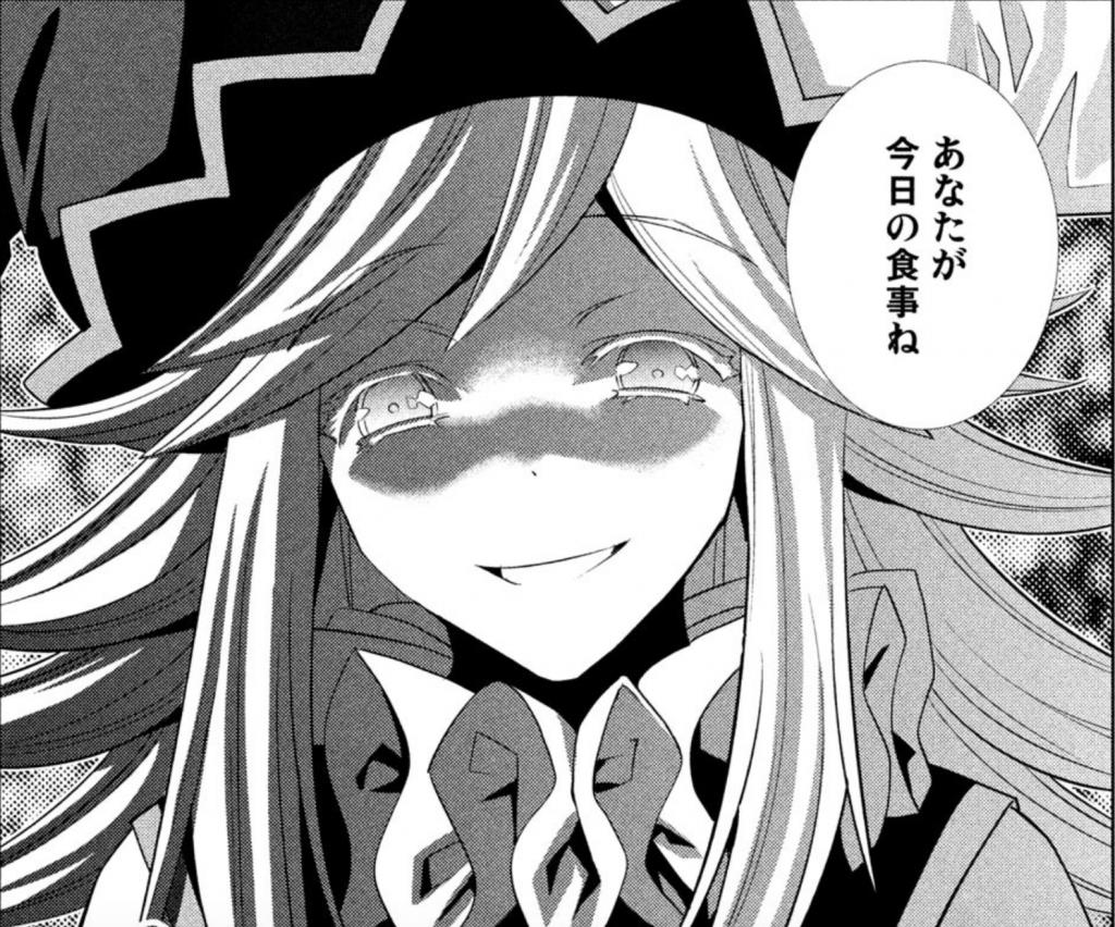 魔女ガリア襲来!! 『パラレルパラダイス』第9巻