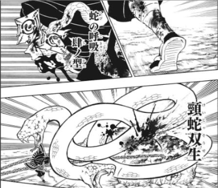 蛇の呼吸 肆ノ型 頸蛇双生 『鬼滅の刃』