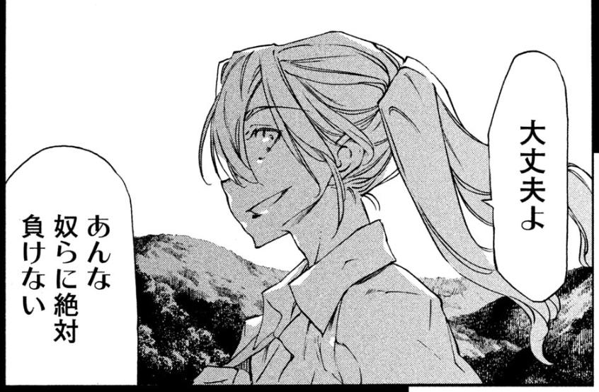 愛子 『グレイプニル』主要登場人物
