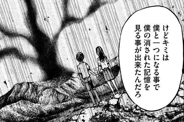 """『グレイプニル』第53話「完全なる合体」より""""加賀谷修一の消された過去"""""""