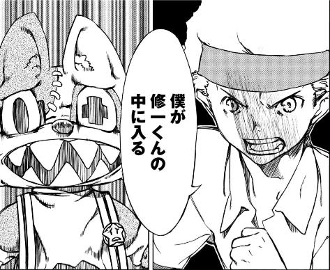 """『グレイプニル』第53話「完全なる合体」より""""イサオが修一と合体!!?"""""""