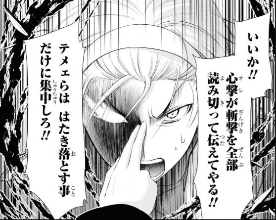 ペレ 心撃が斬撃を全部読み切って伝えてやる!!