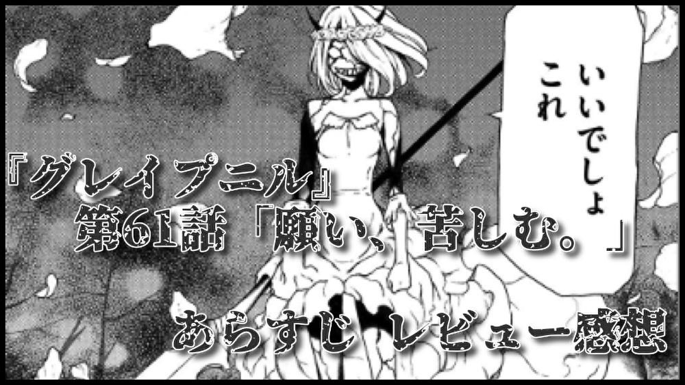 """【漫画感想】『グレイプニル』第61話「願い、苦しむ。」ほのかの""""変身""""と海斗の純粋すぎる""""願い""""。"""