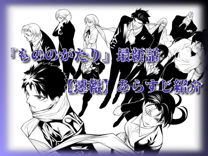 https://manga.gyuujaku.com/reviews/mononogatari-reviews/mononogtari-latest/