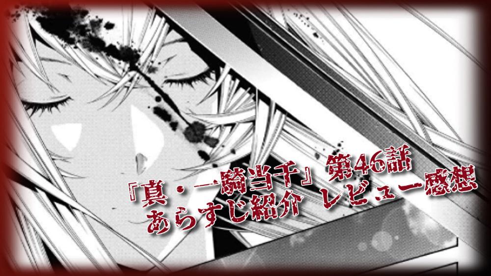 『真・一騎当千』第46話あらすじ紹介&レビュー感想