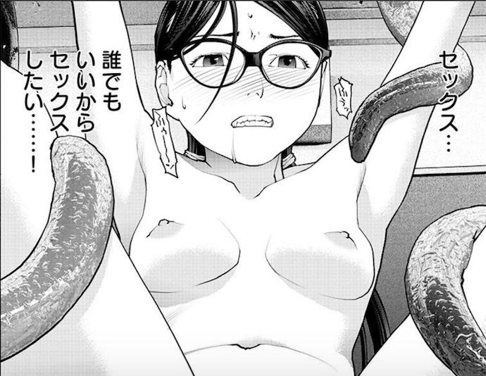 女王がいずみに調教開始!!?『性食鬼』単行本第15巻