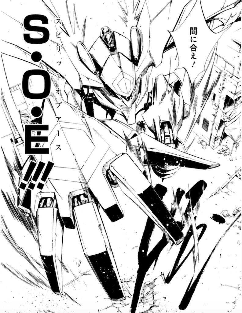 五大精霊 スピリット オブ アース 『シャーマンキング』