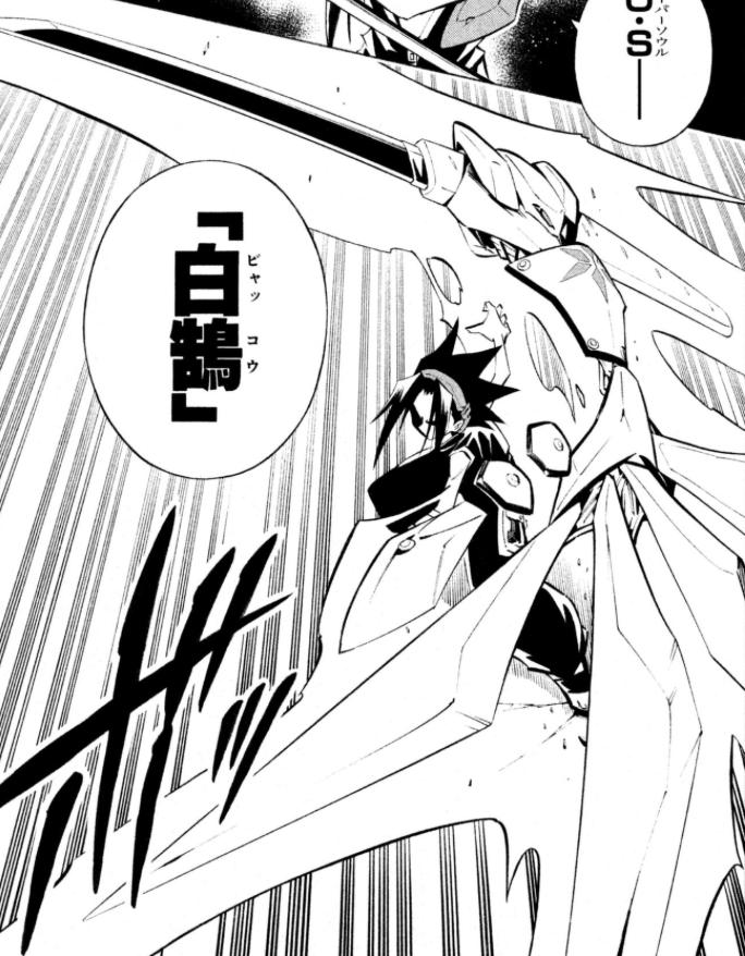 麻倉葉 甲縛式O.S スピリット オブ ソード白鵠 『シャーマンキング』