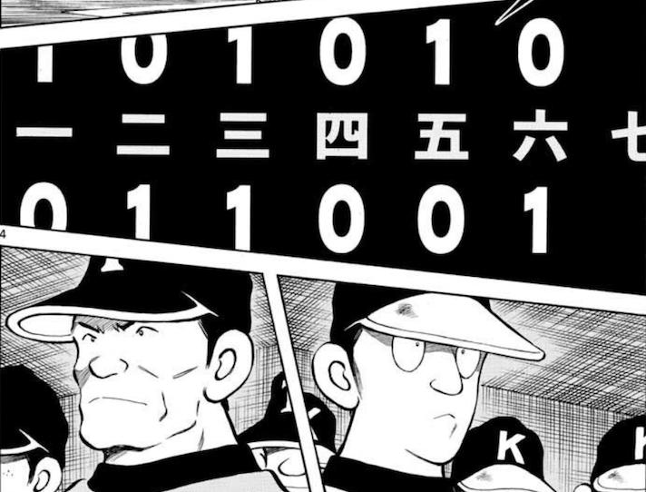 準決勝第一試合 健丈VS.東秀 MIX!