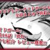 """『スーサイドガール』第18話""""クレイジーすぎるヘヴィメタ少女!!被弾丸少女は敵か味方か!!?""""「死ね(デストロイ)」あらすじ紹介&レビュー感想!!"""