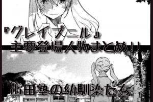 『グレイプニル』【主要人物まとめ】ほのかの事件の7人の関係者。山田塾の幼馴染たち。