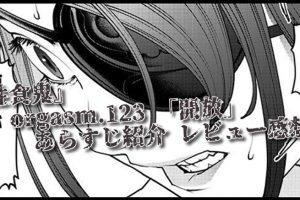 【漫画感想】『性食鬼』orgasm.123「開放」女王封印!??仙川の覚醒で状況が一転!!