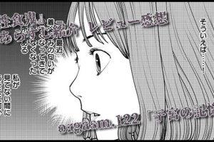【漫画感想】『性食鬼』orgasm.122「子宮の記憶」仙川ちゃん覚醒!!?潜入ミッションで蘇る記憶!!