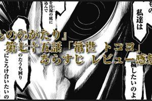 """【漫画感想】『もののがたり』第七十五話「常世 トコヨ」ぼたんの魂を削ぎ落とす。黄泉比良坂で""""反魂""""の儀。"""